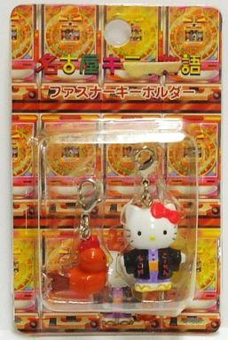 【中古】キーホルダー・マスコット(キャラクター) キティ(なごやこーちん)&鶏 ファスナーマスコット 「ハローキティ」 名古屋限定