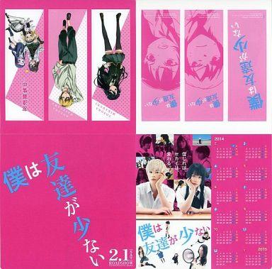 ... カレンダー(2014年度) 「映画 僕 : 平成二十七年 カレンダー : カレンダー