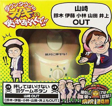 【中古】小物(男性) 山崎OUT 押してはいけない罰ゲームボタン 「ダウンタウンのガキの使いやあらへんで!! 絶対に笑ってはいけない病院24時」