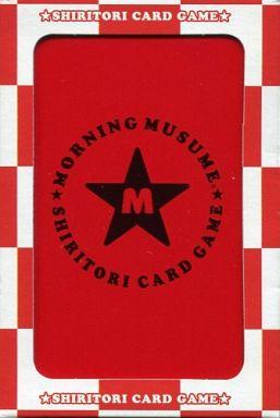 【中古】小物(女性) [単品] モーニング娘。 しりとりカードゲーム 「モーニング娘。Sweet Morning Box 2001」