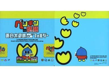 【中古】小物(キャラクター) ブルー 面白大図鑑プレートフォルダー 「ペンギンの問題」