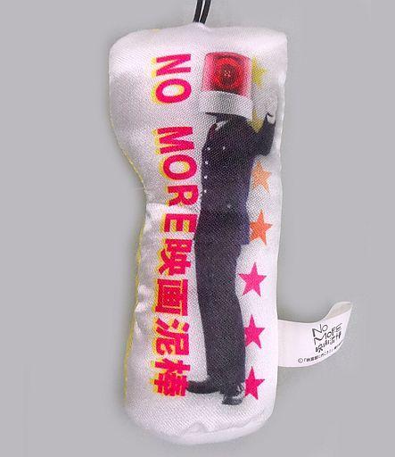 【中古】ストラップ(キャラクター) パトランプ男(Keep a promise) ダイカットマスコットストラップ 「NO MORE 映画泥棒」