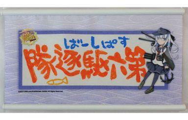 【中古】ポスター・タペストリー 第六駆逐艦 布製掛け軸 「艦隊これくしょん?艦これ?」