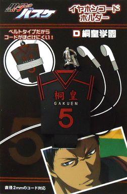 【中古】家電サプライ他(キャラクター) D.桐皇学園 イヤホンコードホルダー 「黒子のバスケ」