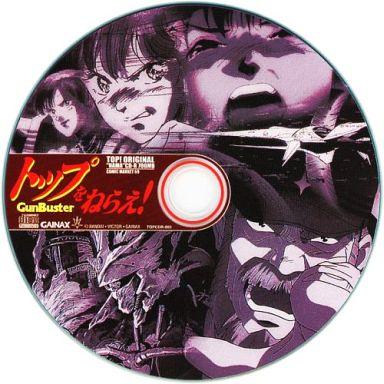 集合(3人)&ガンバスター&ヱルトリウム オリジナル生CD-R 「トップをねらえ!」 C69無料配布品