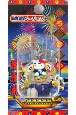 【中古】キーホルダー・マスコット(キャラクター) キティ 屋形船バージョン ファスナーマスコット 「ハローキティ」