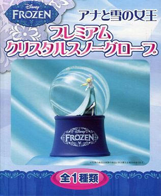【中古】小物(キャラクター) エルサ プレミアムクリスタルスノーグローブ 「アナと雪の女王」
