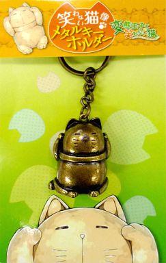 【中古】キーホルダー・マスコット(キャラクター) 笑わない猫像 メタルキーホルダー 「変態王子と笑わない猫。 スペシャルイベント『猫神祭』」