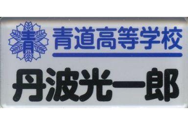 【中古】小物(キャラクター) 丹波光一郎 「ダイヤのA カプセルコレクション Vol.5 青道高校ネームプレート」