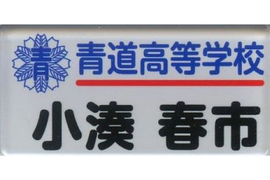 【中古】小物(キャラクター) 小湊春市 「ダイヤのA カプセルコレクション Vol.5 青道高校ネームプレート」