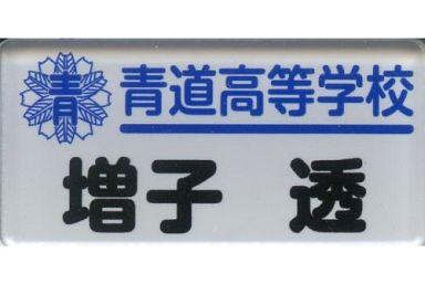 【中古】小物(キャラクター) 増子透 「ダイヤのA カプセルコレクション Vol.5 青道高校ネームプレート」