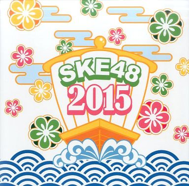 【中古】フォトフレーム・アルバム(女性) [単品] SKE48 大判フォトアルバム 「SKE48 2015年 5000円福袋/10000円福袋」