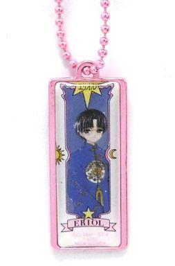 柊沢エリオル(さくらカード) 「カードキャプターさくら クロウカードメタルコレクション」