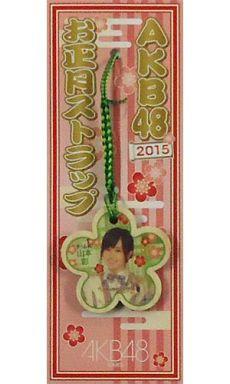 【中古】ストラップ(女性) [単品] 山本彩(NMB48) お正月ストラップ 「AKB48 2015年 5000円福袋/10000円福袋」