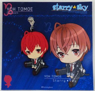 土萌羊 ぺたん娘ラバーストラップ 「Starry☆Sky」 アニメイトガールズフェスティバル2012限定
