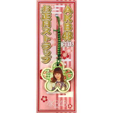 【中古】ストラップ(女性) [単品] 小林香菜 お正月ストラップ 「AKB48 2015年 5000円福袋/10000円福袋」