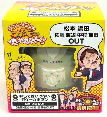 【中古】小物(男性) 松本・浜田OUT 押してはいけない罰ゲームボタン 「ダウンタウンのガキの使いやあらへんで!! 絶対に笑ってはいけない病院24時」