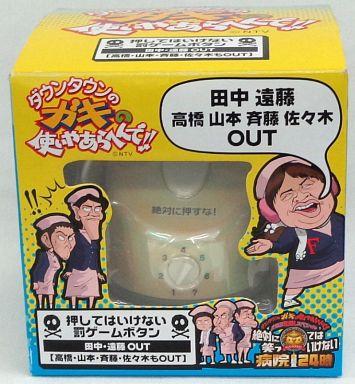 【中古】小物(男性) 田中・遠藤OUT 押してはいけない罰ゲームボタン 「ダウンタウンのガキの使いやあらへんで!! 絶対に笑ってはいけない病院24時」