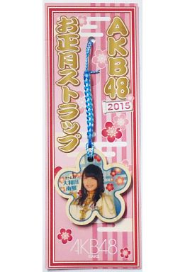 【中古】ストラップ(女性) [単品] 大和田南那 お正月ストラップ 「AKB48 2015年 5000円福袋/10000円福袋」