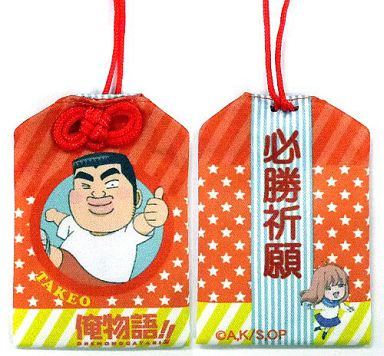 剛田猛男(必勝祈願) お守り袋 「俺物語!!」