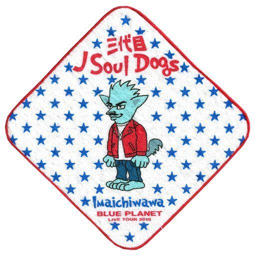 【中古】タオル・手ぬぐい(男性) 今市隆二(三代目J Soul Brothers) 三代目J Soul Dogs ミニタオル 「居酒屋えぐざいるPARK 2015」 居酒屋えぐざいるカプセル景品