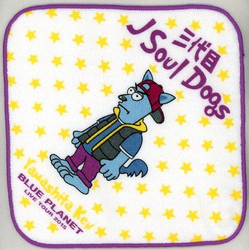 【中古】タオル・手ぬぐい(男性) 山下健二郎(三代目J Soul Brothers) 三代目J Soul Dogs ミニタオル 「居酒屋えぐざいるPARK 2015」 居酒屋えぐざいるカプセル景品