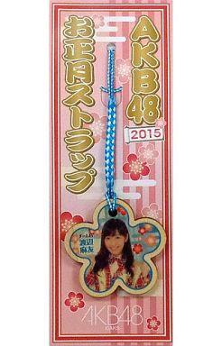 【中古】ストラップ(女性) [単品] 渡辺麻友 お正月ストラップ 「AKB48 2015年 5000円福袋/10000円福袋」