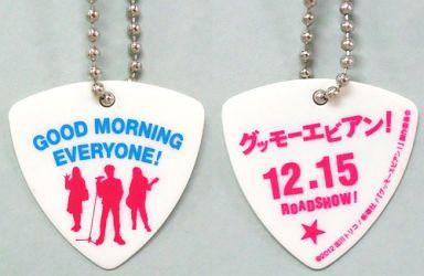 【中古】キーホルダー・マスコット(女性) ギターピックホルダー 「グッモーエビアン!」 前売り券購入特典