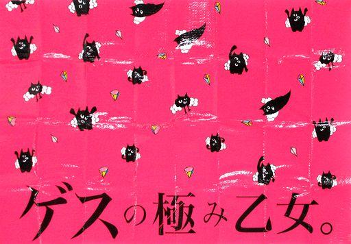【中古】生活雑貨(男性) [単品] ゲスの極み乙女。 レジャーシート 「CD 私以外私じゃないの 初回限定ゲスなレジャー盤」 同梱特典