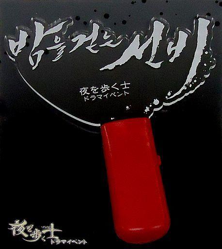 【中古】小物(男性) ペンライト 「『夜を歩く士(ソンビ)』ドラマイベント」