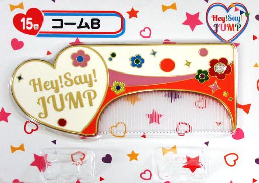 【中古】生活雑貨(男性) 15.Hey! Say! JUMP コーム(ハート) 「セブンイレブン×Hey! Say! JUMP 当りくじ」
