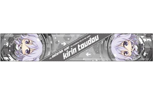 【中古】タオル・手ぬぐい(キャラクター) 刀藤綺凛 マフラータオル 「学戦都市アスタリスク」