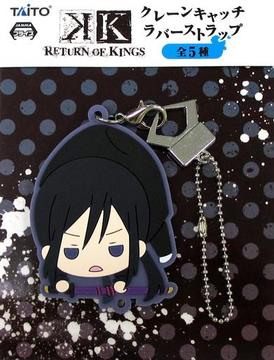 夜刀神狗朗 クレーンキャッチラバーストラップ 「K RETURN OF KINGS」