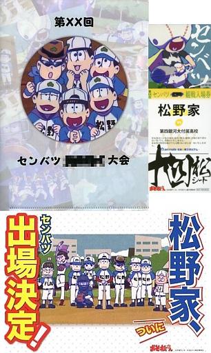 十四松シート 松野家応援セット 「おそ松さん」 6つ子だから6月末まで松祭り in アニメイトフェア プレゼント品