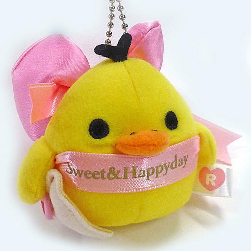 【中古】キーホルダー・マスコット(キャラクター) キイロイトリ Sweet&Happy Day 限定ぶらさげリラックマ 「リラックマ」