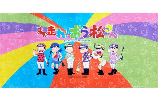【中古】タオル・手ぬぐい(キャラクター) 6つ子 ジャンボバスタオル 「JRA×おそ松さん 走れ!おう松さん」