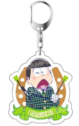 【中古】キーホルダー・マスコット(キャラクター) チョロ松 アクリルキーホルダー 競馬6つ子正装ver. 「おそ松さん」