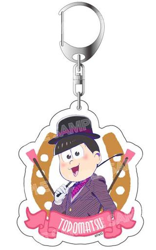 【中古】キーホルダー・マスコット(キャラクター) トド松 アクリルキーホルダー 競馬6つ子正装ver. 「おそ松さん」