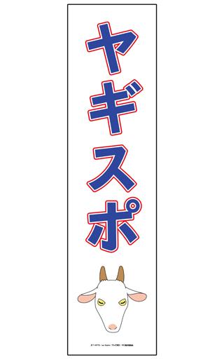 【中古】タオル・手ぬぐい(キャラクター) ヤギスポのぼり パラネタ マイクロファイバータオル 「プリパラ」