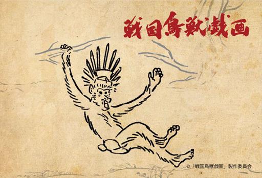 【中古】小物(キャラクター) 豊臣秀吉 スクエアマグネット 「戦国鳥獣戯画」