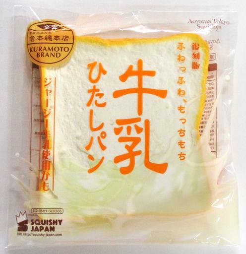 ミルク 牛乳ひたしパン 復刻版 スクイーズ マスコット