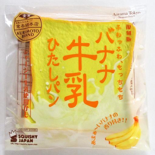 【中古】スクイーズ(食品系/キーホルダー) バナナ 牛乳ひたしパン 復刻版 スクイーズ マスコット