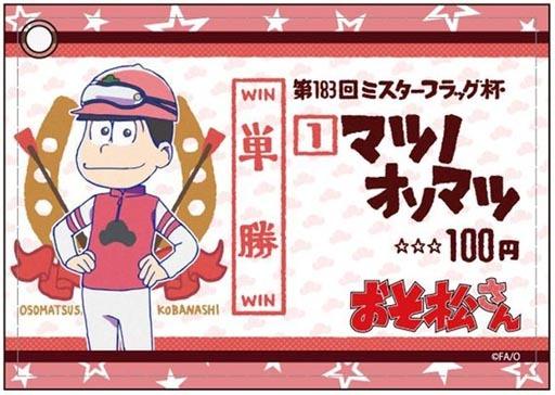 【中古】財布・パスケース(キャラクター) おそ松 競馬ver 合皮パスケース 「おそ松さん」