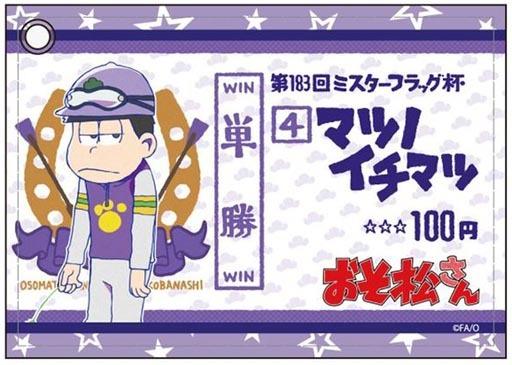 【中古】財布・パスケース(キャラクター) 一松 競馬ver 合皮パスケース 「おそ松さん」