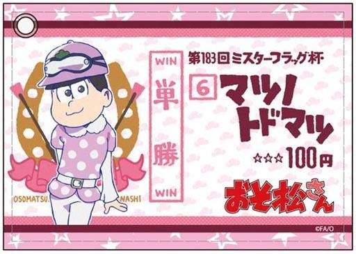 【中古】財布・パスケース(キャラクター) トド松 競馬ver 合皮パスケース 「おそ松さん」