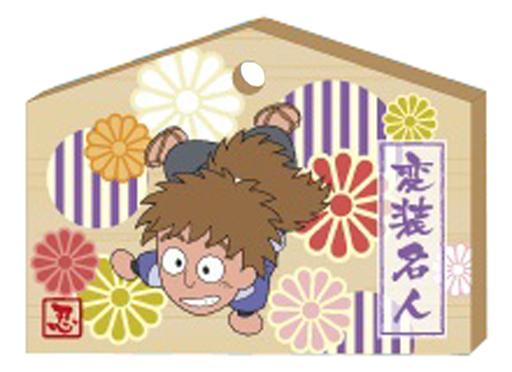 【中古】神社関連(キャラクター) 鉢屋三郎(変装名人) 「忍たま乱太郎 えまコレクション」