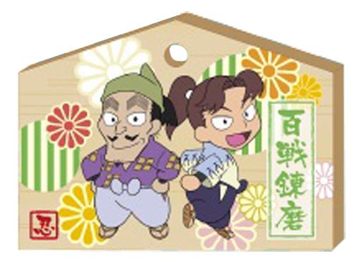 【中古】神社関連(キャラクター) 伝蔵&利吉(百戦錬磨) 「忍たま乱太郎 えまコレクション」