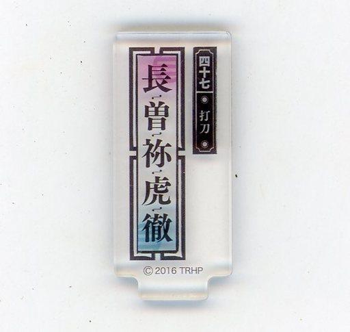【中古】小物(キャラクター) 長曽祢虎徹 誤植訂正用ネームプレート 「刀剣乱舞-花丸-」