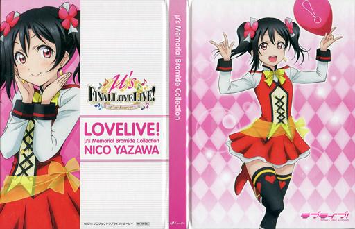 矢澤にこver. ブロマイドホルダー 「ラブライブ! μ's Final LoveLive! ~μ'sic Forever♪♪♪♪♪♪♪♪♪~ Blu-ray Memorial BOX」 ソフマップ購入特典