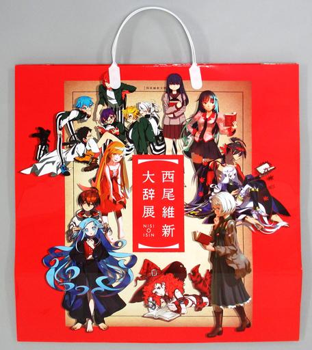 【中古】紙袋(キャラクター) キービジュアル オリジナルショッパー 「西尾維新大辞展」 グッズ購入者特典